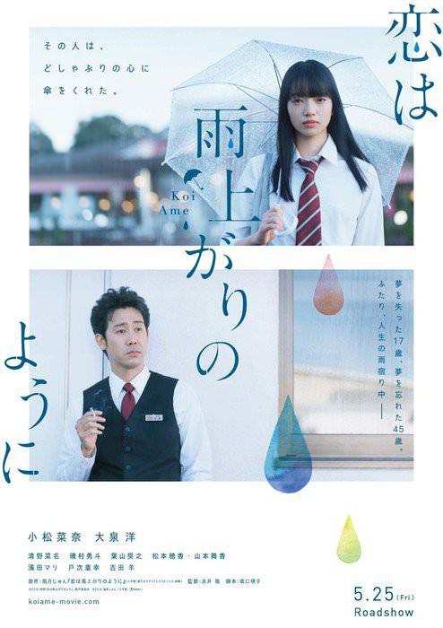 14 live-action Nhật Bản không thể bỏ lỡ trong năm 2018 (Phần 1) - Ảnh 7.