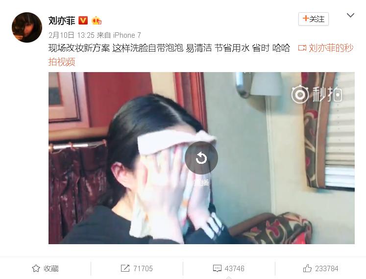Lưu Diệc Phi vừa mới chia sẻ phương pháp rửa mặt làm đẹp da đã bị fan chê sơ sài, chớ vội làm theo - Ảnh 2.