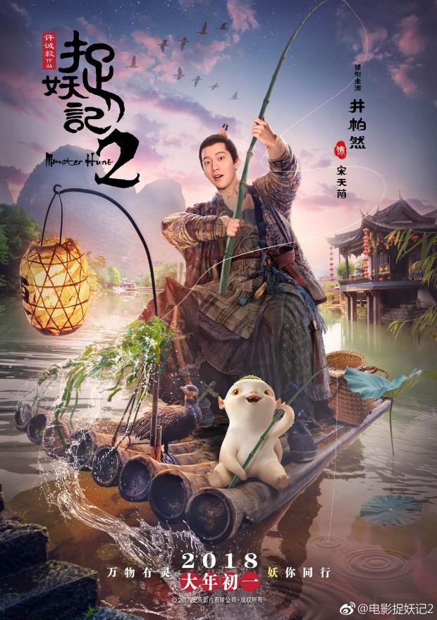 Chưa đến mùng Một Tết, Tróc Yêu Ký 2 đã được khán giả Trung bao thầu kín rạp - Ảnh 1.