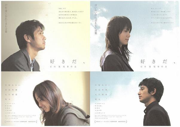 Valentine không có gấu thì đã sao? Đắm chìm vào 6 chuyện tình điện ảnh của Nhật sau đây sẽ quên cô đơn ngay thôi! - Ảnh 5.