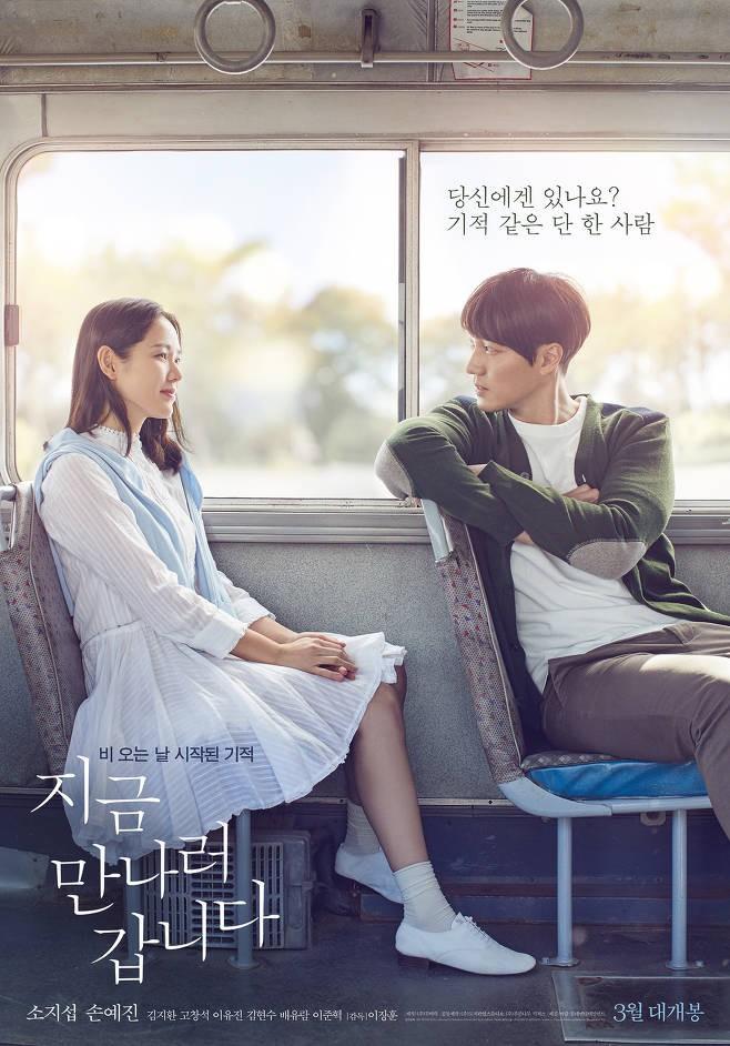 Vợ chồng So Ji Sub và Son Ye Jin trẻ đẹp ngỡ ngàng trong loạt poster và trailer phim - Ảnh 1.