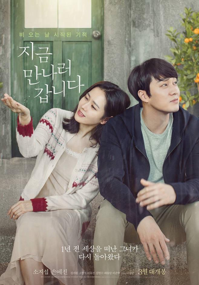 Vợ chồng So Ji Sub và Son Ye Jin trẻ đẹp ngỡ ngàng trong loạt poster và trailer phim - Ảnh 2.