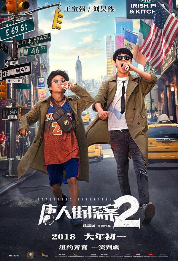 """Sau khi """"cày"""" đủ 4 phim bom tấn – bom xịt xứ Trung mùa Tết 2018, netizen Đại Lục nói gì? - Ảnh 2."""