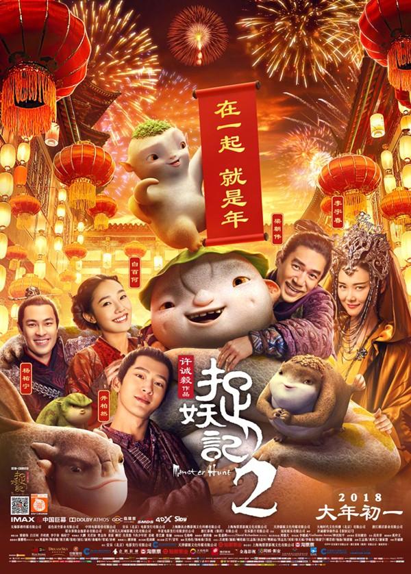 """Sau khi """"cày"""" đủ 4 phim bom tấn – bom xịt xứ Trung mùa Tết 2018, netizen Đại Lục nói gì? - Ảnh 7."""