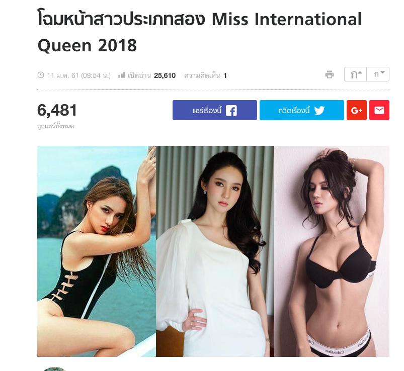 Vừa có mặt tham dự Hoa hậu Chuyển giới Quốc tế, Hương Giang đã xuất hiện nổi bật trên báo Thái - Ảnh 1.