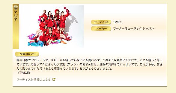 TWICE hốt trọn loạt giải thưởng danh giá tại Golden Disc Awards Nhật Bản - Ảnh 1.