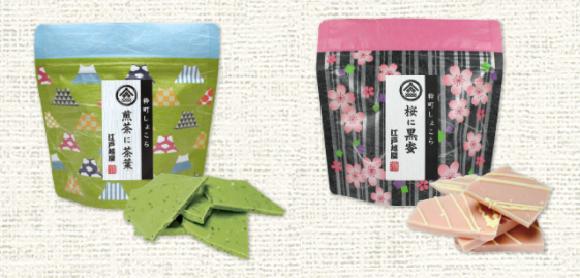 Nhật Bản tung hàng loạt sản phẩm socola mới lạ đón đầu thị trường Valentine năm nay - Ảnh 2.