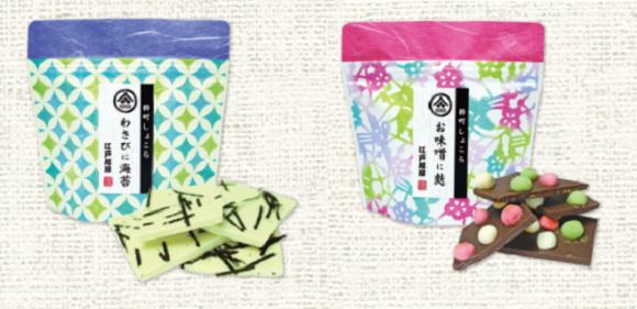 Nhật Bản tung hàng loạt sản phẩm socola mới lạ đón đầu thị trường Valentine năm nay - Ảnh 4.