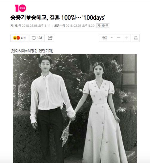 Song Joong Ki tự tay đăng ảnh cưới để kỷ niệm 100 ngày cưới Song Hye Kyo, nhưng sự thật là gì? - Ảnh 3.