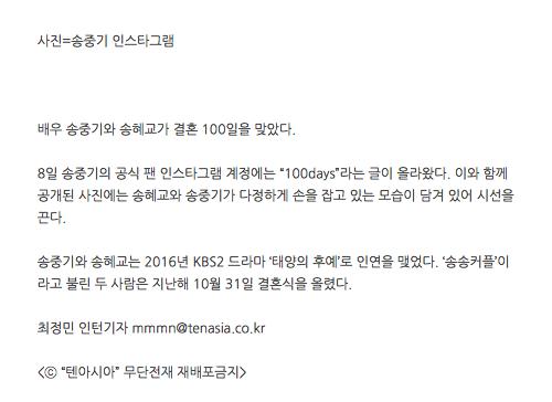 Song Joong Ki tự tay đăng ảnh cưới để kỷ niệm 100 ngày cưới Song Hye Kyo, nhưng sự thật là gì? - Ảnh 4.