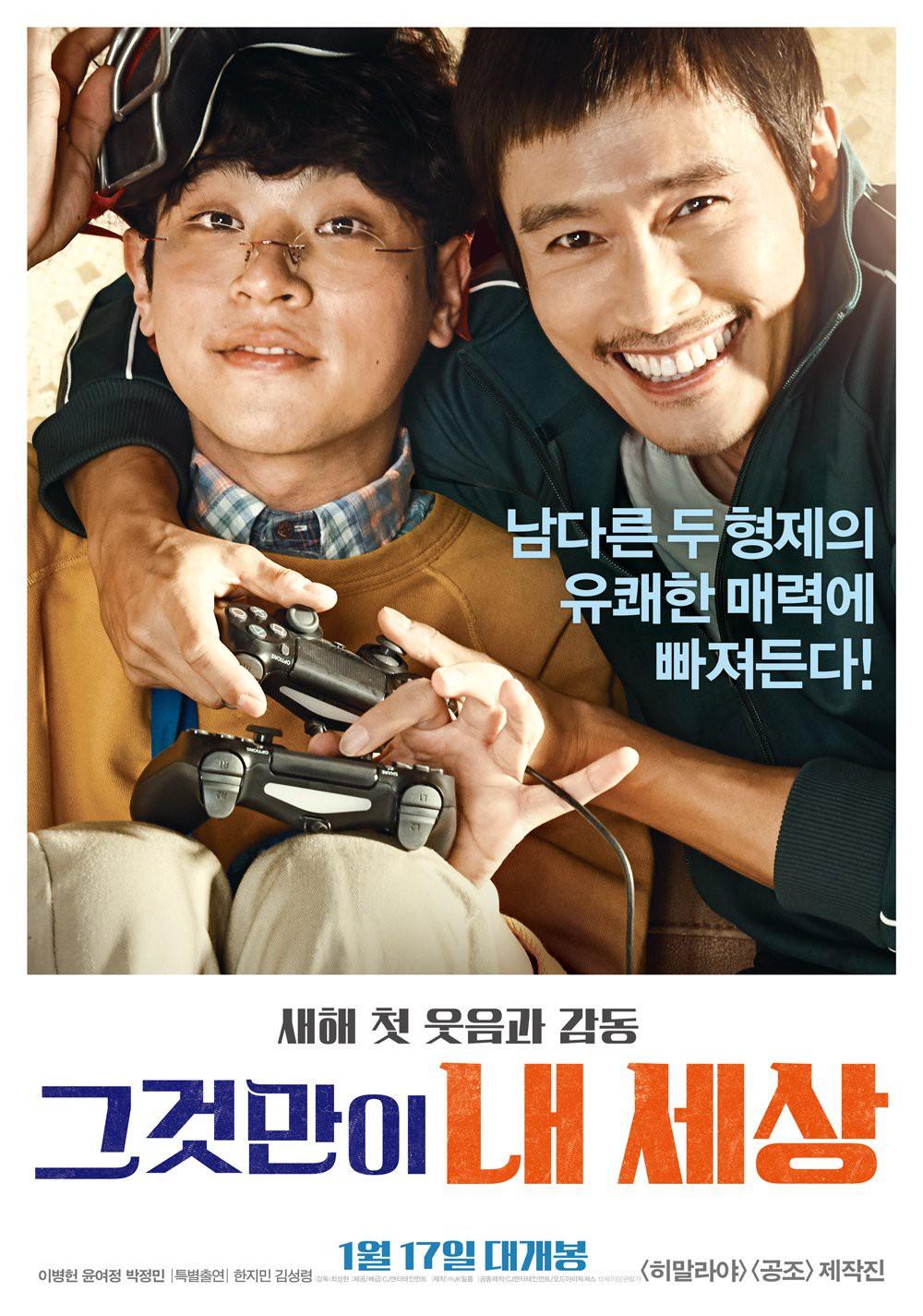 Xin Chào, Cậu Em Khác Người! - Khóc ngon lành vì mẹ con Lee Byung Hun - Ảnh 1.
