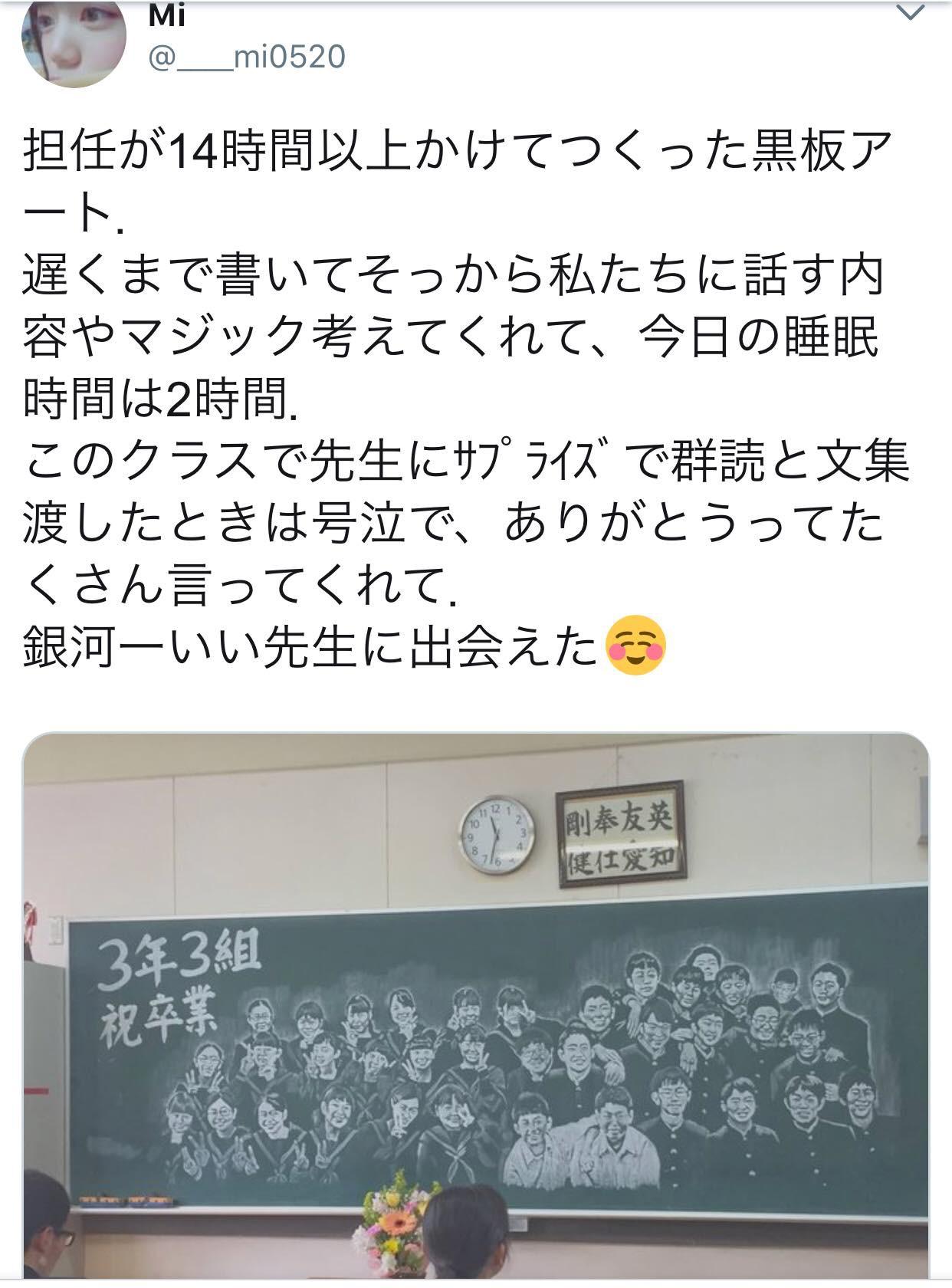 Cô giáo Nhật giành 14 giờ vẽ chân dung 41 học sinh trong lớp bằng phấn - Ảnh 1.