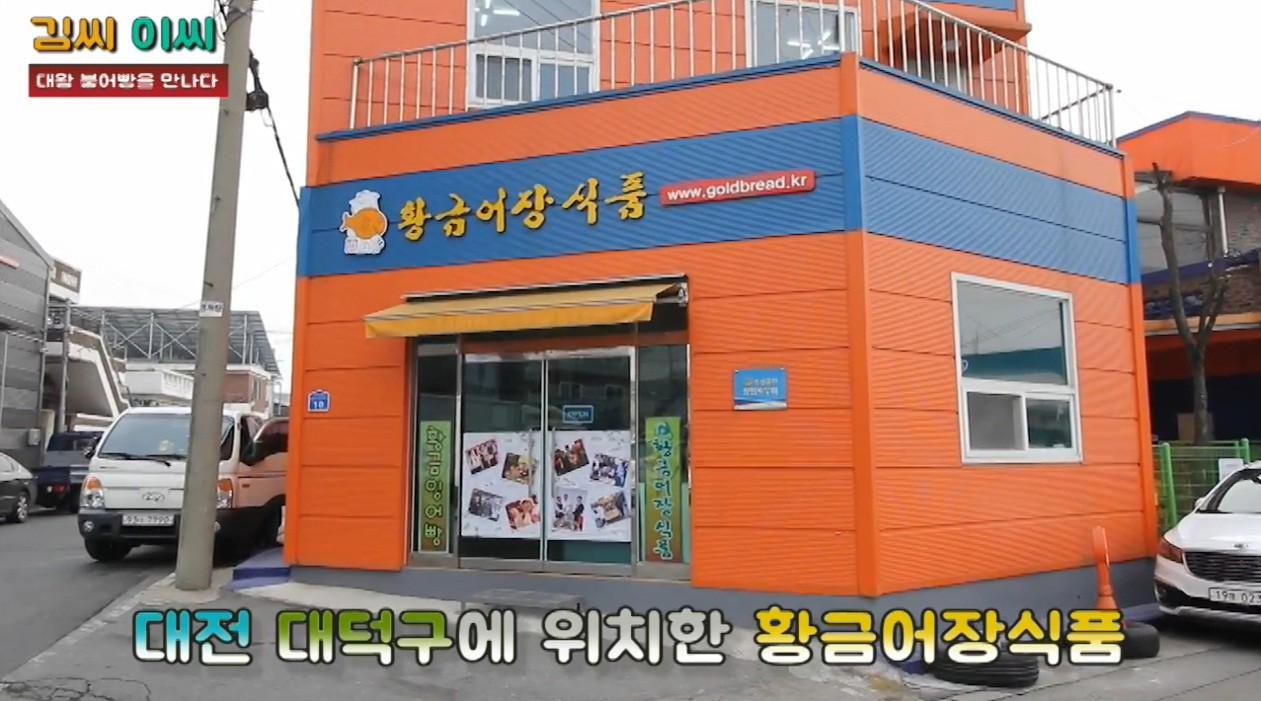 Ấn tượng với chiếc bánh cá khổng lồ ở Hàn Quốc không chỉ kích thước ngoại cỡ mà phần nhân cũng đầy ụ - Ảnh 2.