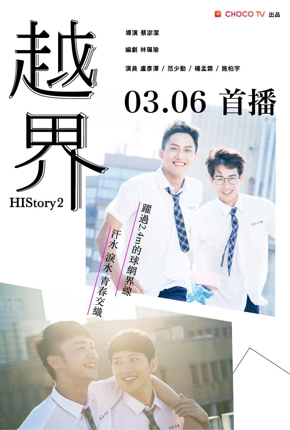 Sau Thịnh Thế, cộng đồng fan đam mỹ lại phát cuồng vì 3 cặp đôi của HIStory 2 - Ảnh 7.