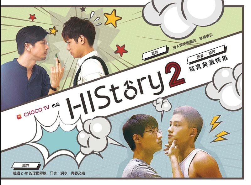 Sau Thịnh Thế, cộng đồng fan đam mỹ lại phát cuồng vì 3 cặp đôi của HIStory 2 - Ảnh 17.