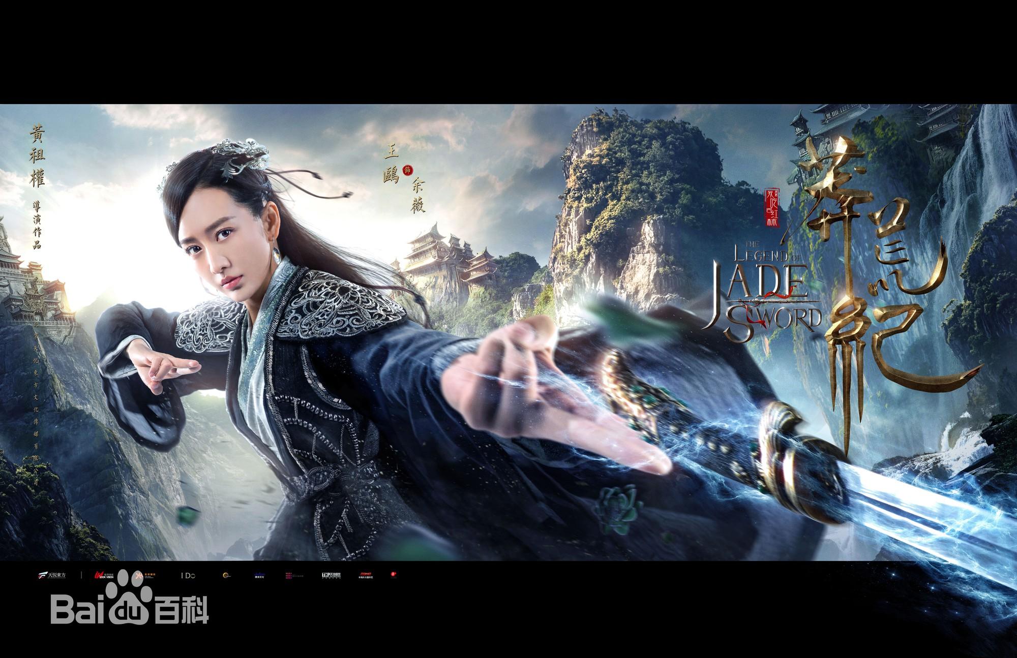 8 dự án truyền hình chuyển thể kỳ ảo xứ Trung đáng mong đợi trong năm 2018 (P.1) - Ảnh 15.