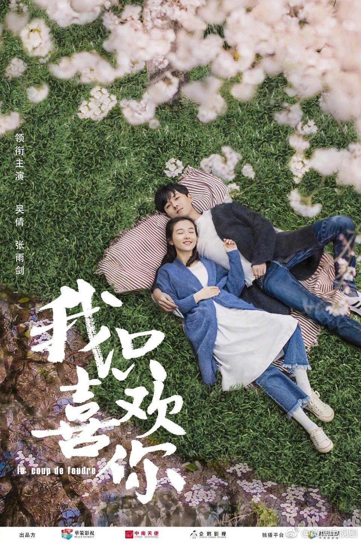Poster phim Anh không thích thế giới này anh chỉ thích em Ngô Thiến trong vai Kiều Nhất. Trương Vũ Kiếm trong vai F-kun