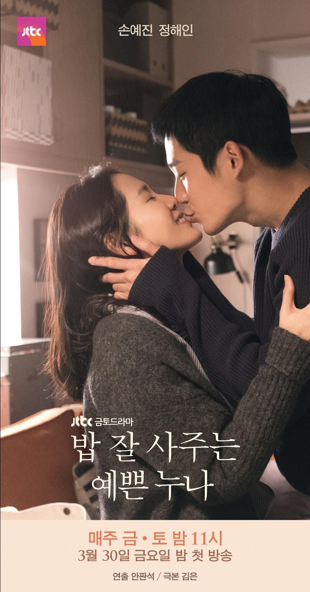 [Phim Hàn Quốc] Something In The Rain (2018) – Chị đẹp mua đồ ăn cho tôi