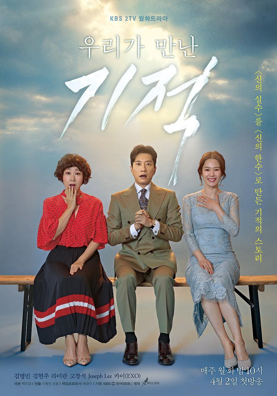 [Phim Hàn Quốc] The Miracle We Met (2018) - Sự kì diệu của tình yêu