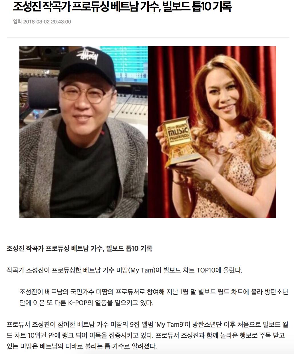 Báo Hàn đồng loạt đưa tin về album Tâm 9 lọt BXH Billboard, gọi Mỹ Tâm là Diva hàng đầu Việt Nam - Ảnh 1.