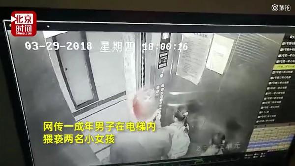 Dư luận dậy sóng trước clip yêu râu xanh bất ngờ tấn công, cưỡng hôn 2 bé gái trong lúc đi cùng thang máy - Ảnh 1.