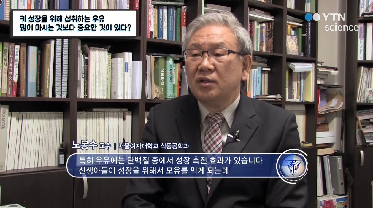 Đài YTN Hàn Quốc cho biết: muốn tăng chiều cao thì ngoài uống sữa cần tuân thủ theo 3 nguyên tắc sau - Ảnh 2.
