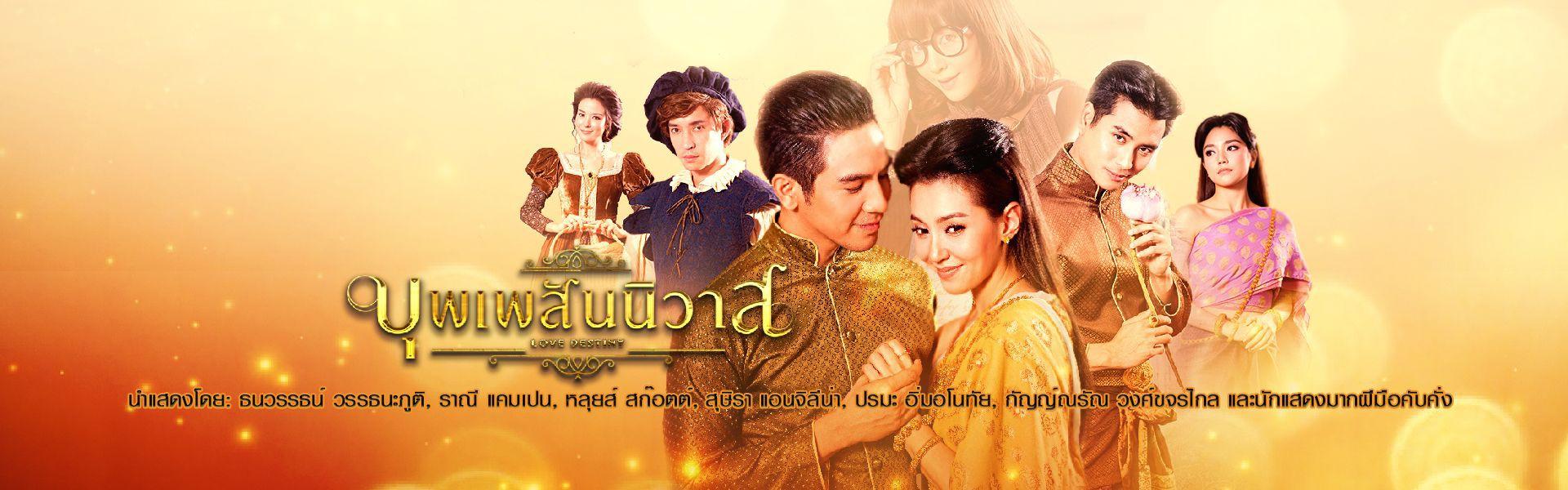 Công thức nhào nặn nên cơn sốt phim Thái Nhân Duyên Tiền Định - Ảnh 1.