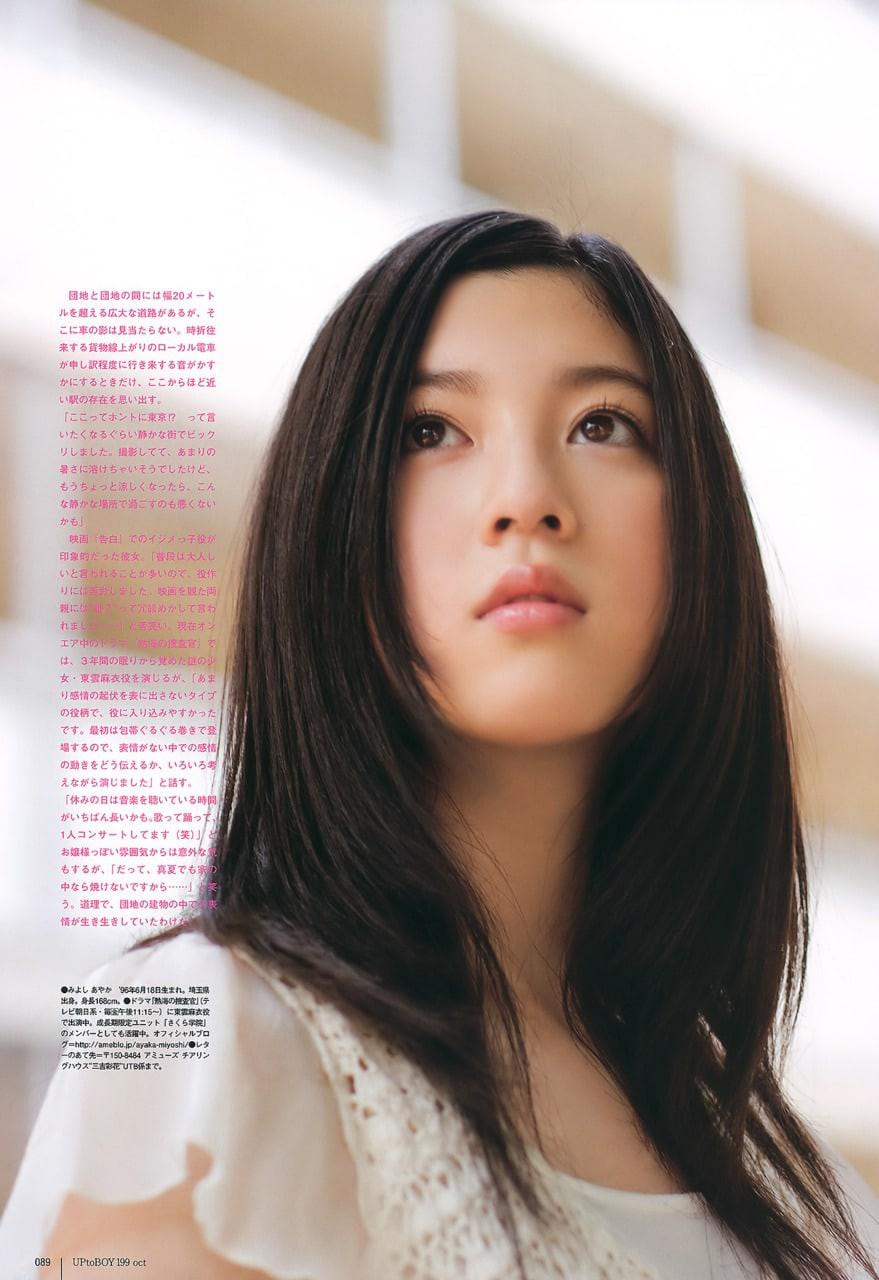 879full-ayaka-miyoshi-152354966500245647802.jpg