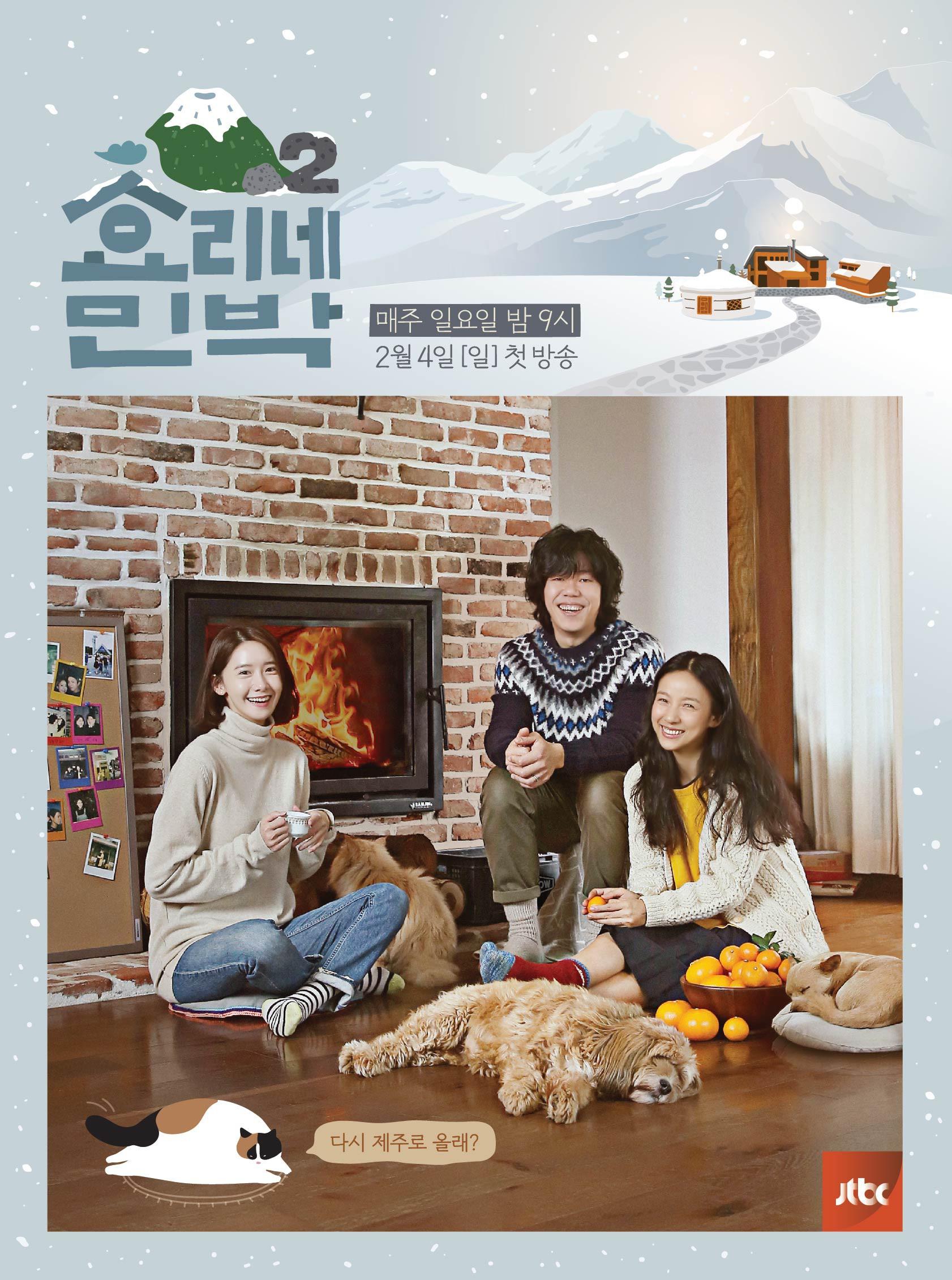 Yoona đã có thêm một người chị thân thiết trong show thực tế nhà Hyori! - Ảnh 1.