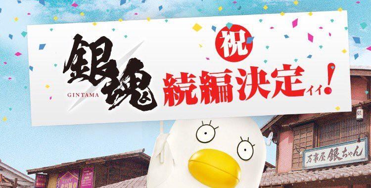 Phim Nhật Gintama 2 xác nhận bảo toàn bộ 3 nhân vật chính lầy lội - Ảnh 1.