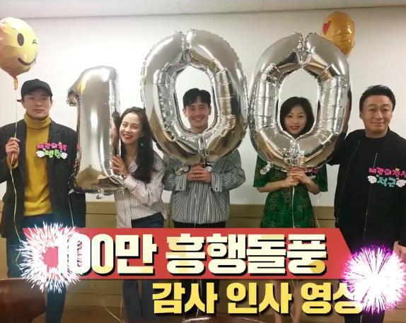 Phim của chị ngố Song Ji Hyo ăn mừng cán mốc 1 triệu vé - Ảnh 3.