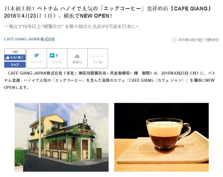 Cafe Giảng thân thương của người Hà Nội vươn tầm thế giới, mở chi nhánh tại Yokohama, xuất hiện cả trên báo Nhật Bản - Ảnh 3.