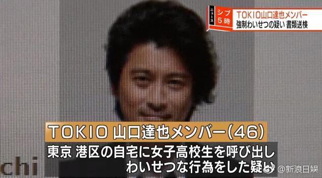 Tài tử gạo cội Yamaguchi Tatsuya 46 tuổi gây chấn động bị bắt vì chuốc rượu, quấy rối tình dục nữ sinh cấp ba - Ảnh 2.