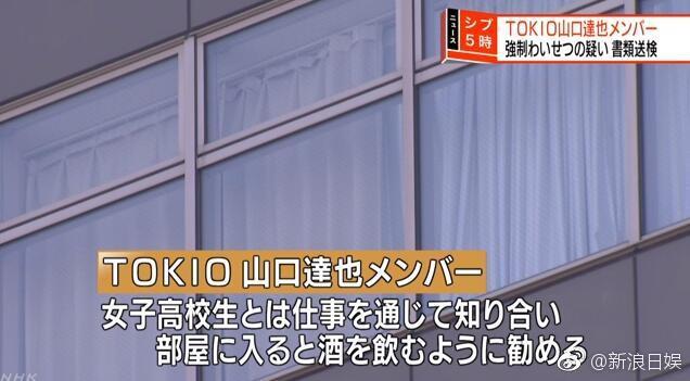 Tài tử gạo cội Yamaguchi Tatsuya 46 tuổi gây chấn động bị bắt vì chuốc rượu, quấy rối tình dục nữ sinh cấp ba - Ảnh 3.
