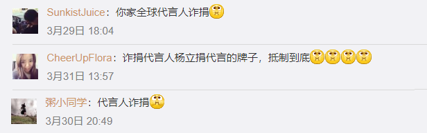 """Từ """"nữ thần quảng cáo"""" Dương Mịch bỗng bị nhãn hàng ghẻ lạnh, xóa bỏ hình ảnh sau scandal quỵt tiền từ thiện - Ảnh 6."""