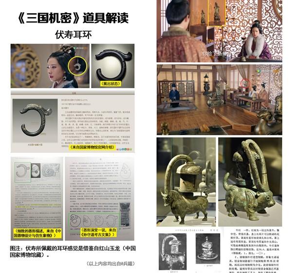 """3 lý do khiến """"Tam Quốc Cơ Mật"""" tạo nên cơn sốt mới trên mạng tại Trung Quốc - Ảnh 12."""