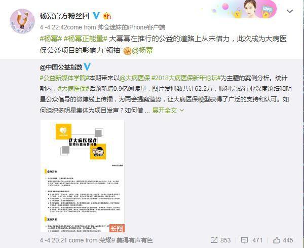 Chuẩn bị ra toà vì scandal quỵt tiền, Dương Mịch khẳng định sẽ tiếp tục hoạt động từ thiện mặc chỉ trích - Ảnh 1.