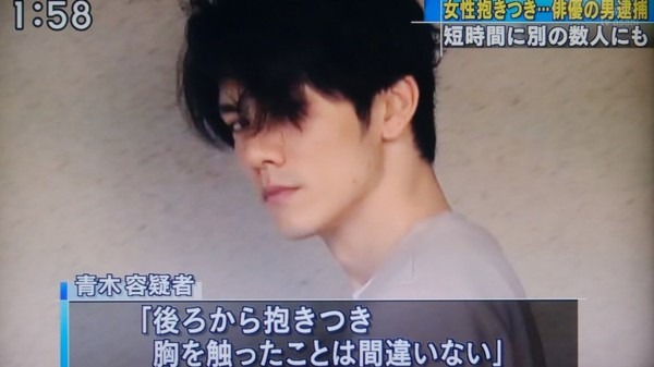 Mỹ nam Nhật Bản bị bắt giữ vì hành vi tấn công tình dục, sàm sỡ vòng một 4 phụ nữ - Ảnh 2.