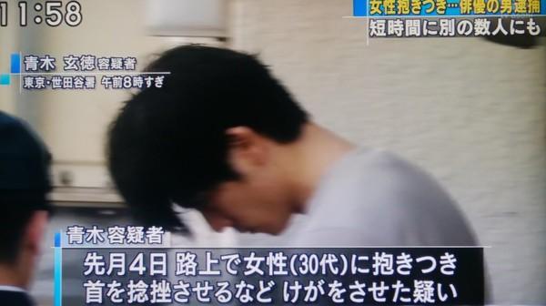 Mỹ nam Nhật Bản bị bắt giữ vì hành vi tấn công tình dục, sàm sỡ vòng một 4 phụ nữ - Ảnh 3.