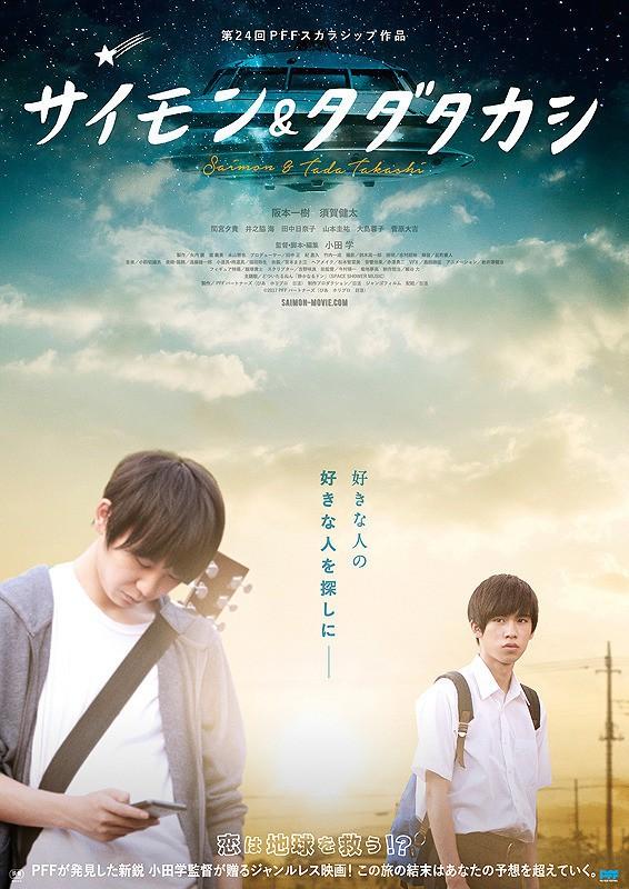 Xiêu lòng vì Love, Simon? Đừng bỏ lỡ 12 phim cực hay về tình yêu giữa các chàng trai Nhật - Ảnh 9.