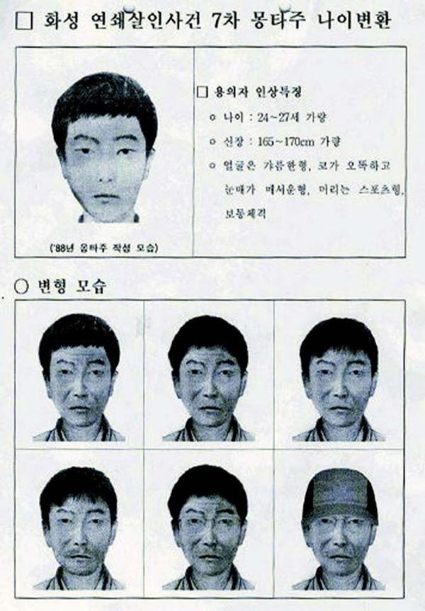 Vụ giết người hàng loạt chưa có đáp án ở Hàn Quốc: Sát thủ giết 10 mạng người với cùng phương thức, nhiều nạn nhân bị cưỡng bức trước khi chết - Ảnh 3.