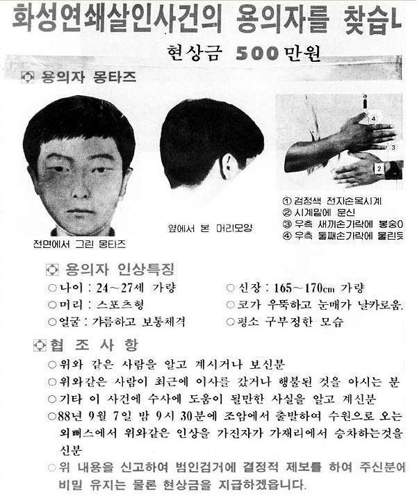 Vụ giết người hàng loạt chưa có đáp án ở Hàn Quốc: Sát thủ giết 10 mạng người với cùng phương thức, nhiều nạn nhân bị cưỡng bức trước khi chết - Ảnh 4.
