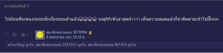 Không chỉ fan Việt, netizen Thái cũng đang tò mò về danh tính và khen ngợi Sơn Tùng M-TP trên diễn đàn nổi tiếng - Ảnh 4.