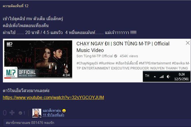 Không chỉ fan Việt, netizen Thái cũng đang tò mò về danh tính và khen ngợi Sơn Tùng M-TP trên diễn đàn nổi tiếng - Ảnh 5.