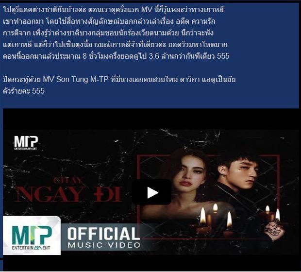 Không chỉ fan Việt, netizen Thái cũng đang tò mò về danh tính và khen ngợi Sơn Tùng M-TP trên diễn đàn nổi tiếng - Ảnh 8.