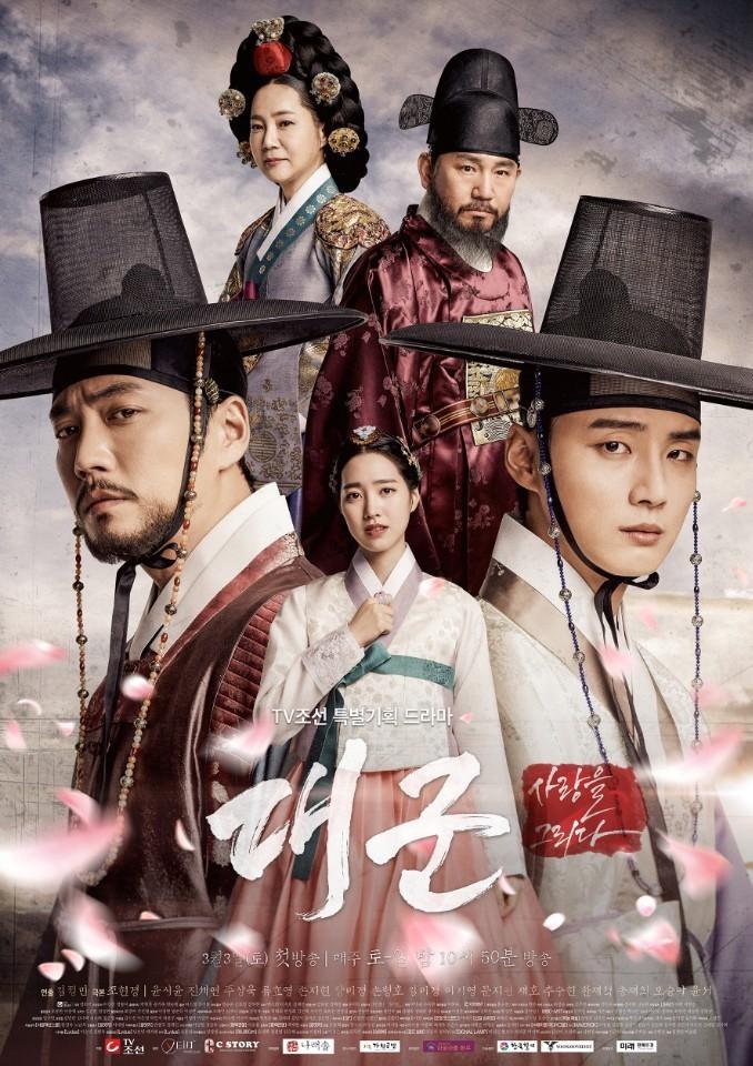 Grand Prince: Phim Hàn vừa lập kỉ lục rating, không sáng tạo nhưng rất hút fangirl - Ảnh 1.