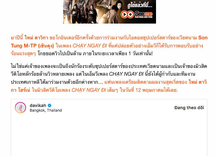 Báo Thái đưa tin khen Sơn Tùng M-TP là siêu sao Việt Nam, bất ngờ trước kỷ lục của Chạy ngay đi - Ảnh 3.