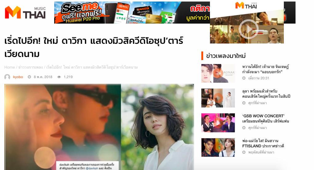 Báo Thái đưa tin khen Sơn Tùng M-TP là siêu sao Việt Nam, bất ngờ trước kỷ lục của Chạy ngay đi - Ảnh 1.