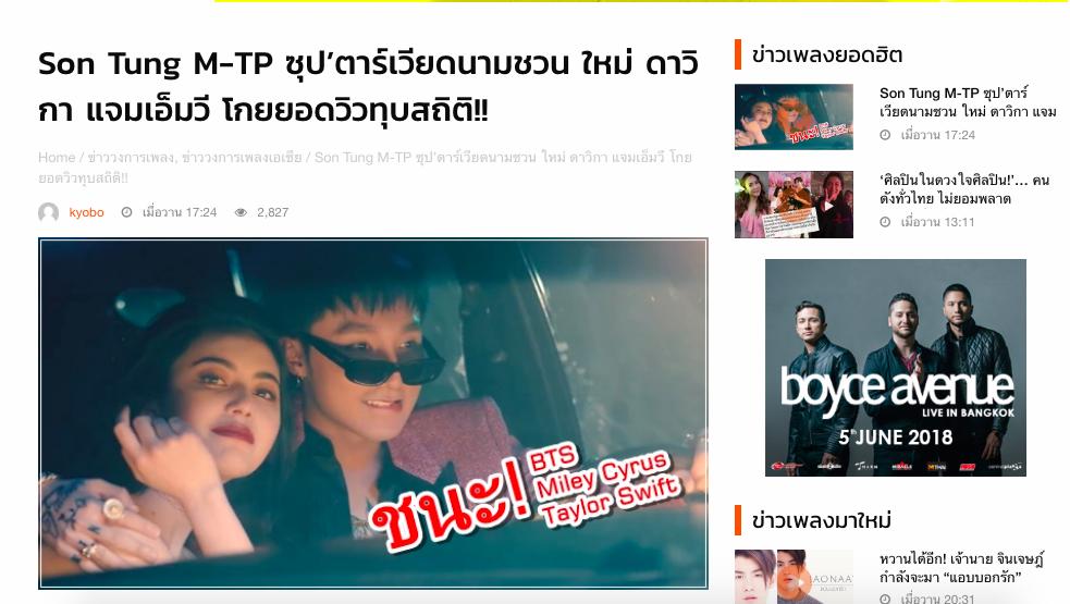 Báo Thái đưa tin khen Sơn Tùng M-TP là siêu sao Việt Nam, bất ngờ trước kỷ lục của Chạy ngay đi - Ảnh 2.