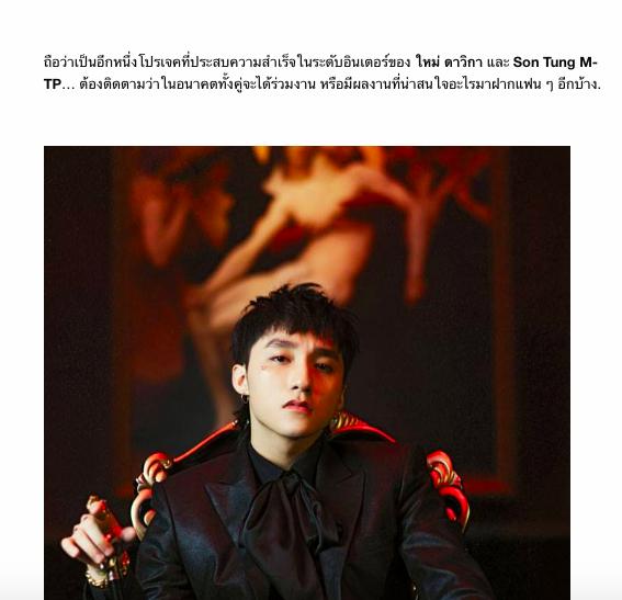 Báo Thái đưa tin khen Sơn Tùng M-TP là siêu sao Việt Nam, bất ngờ trước kỷ lục của Chạy ngay đi - Ảnh 5.